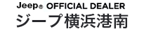 Jeep OFFICIAL DEALER ジープ 横浜港南