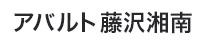 ABARTH OFFICIAL DEALER アバルト 藤沢湘南
