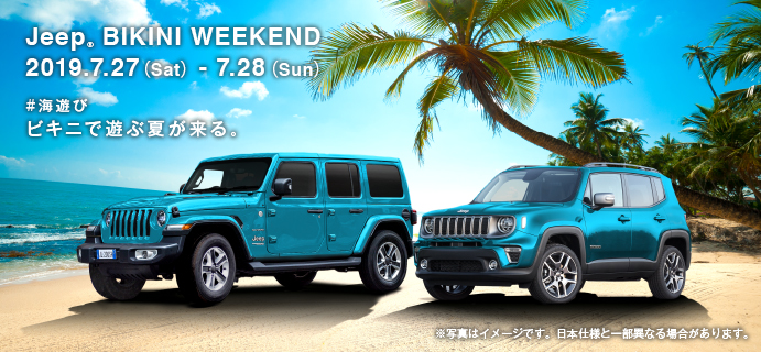 Jeep BIKINI WEEKEND 開催
