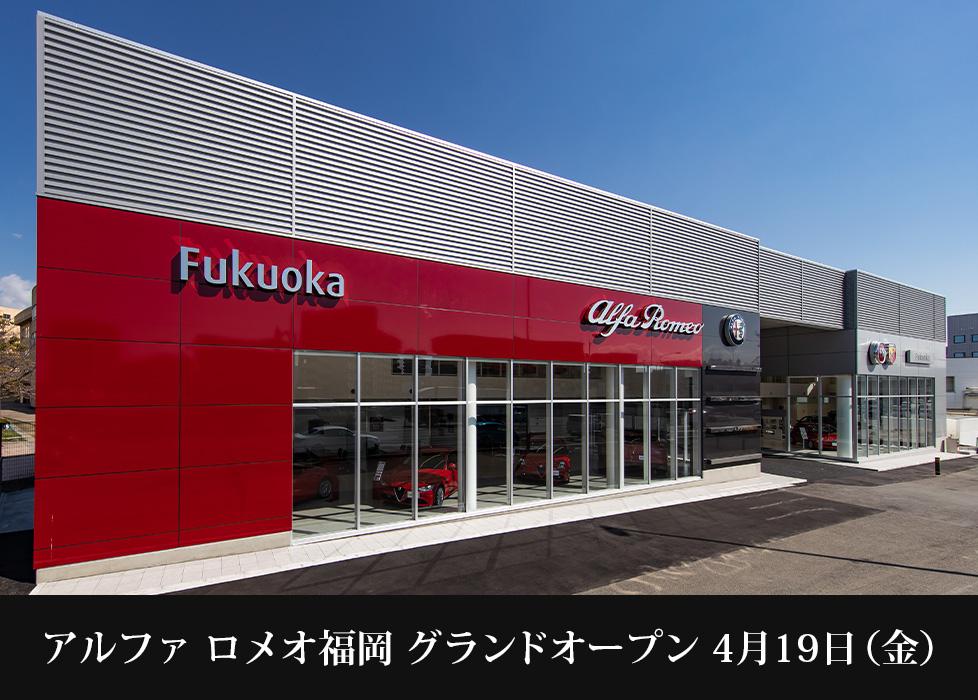 2019年4月19日(金) アルファ ロメオ 福岡グランドオープン