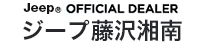 Jeep OFFICIAL DEALER ジープ 藤沢湘南