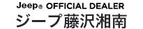 Jeep OFFICIAL DEALER ジープ 藤沢湘南