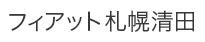FIAT OFFICIAL DEALER フィアット 札幌清田