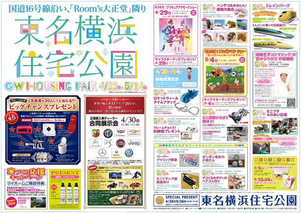 4月30日(日) 東名横浜住宅公園にて合同展示会を行います!