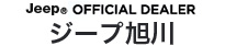 Jeep OFFICIAL DEALER ジープ 旭川