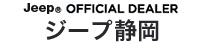 Jeep OFFICIAL DEALER ジープ 静岡