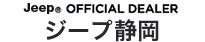 Jeep OFFICIAL DEALER ジープ 静岡