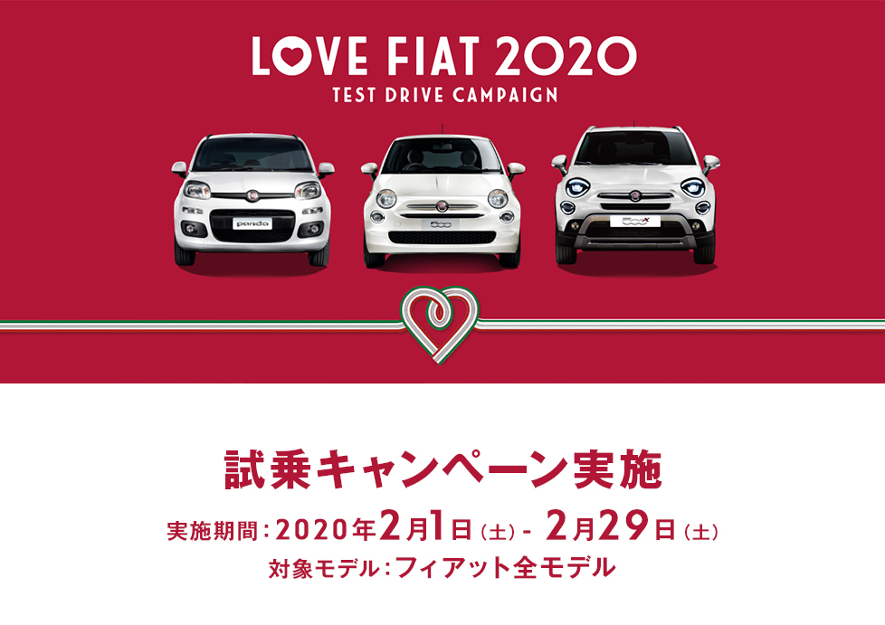 LOVE FIAT 2020 TEST DRIVE CAMPAIGN 開催!