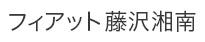 FIAT OFFICIAL DEALER フィアット 藤沢湘南