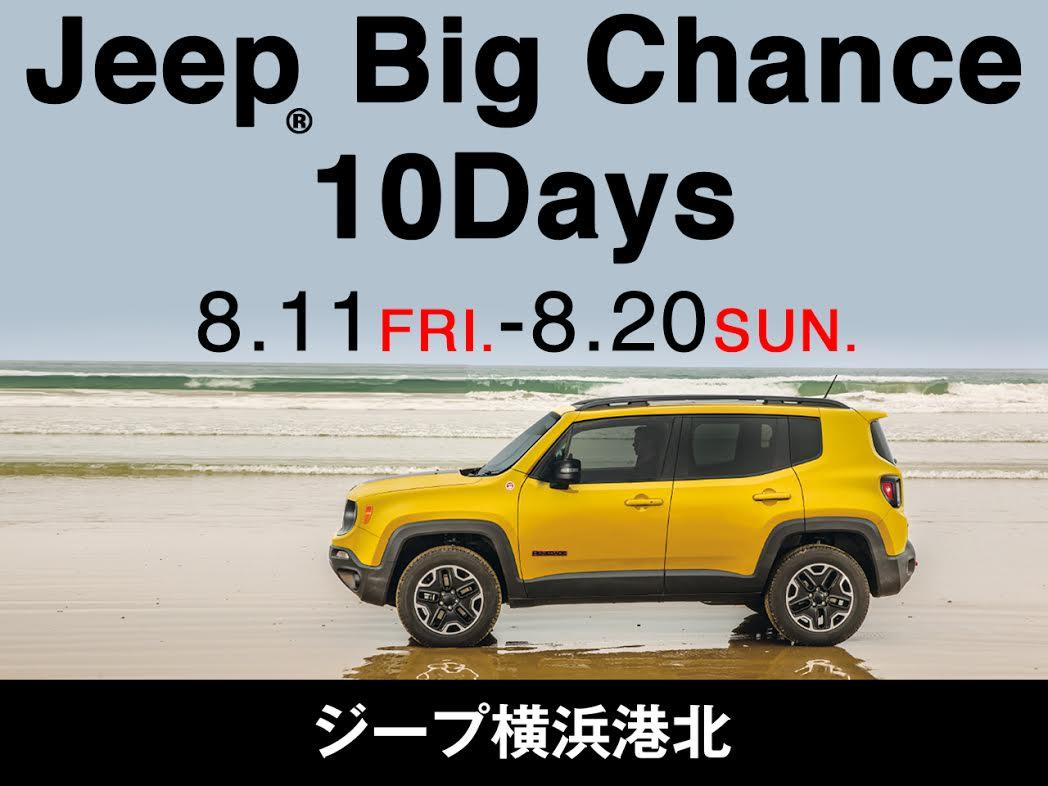 Jeep Big Chance 10 Days on Jeep横浜港北