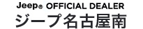 Jeep OFFICIAL DEALER ジープ 名古屋南