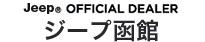 Jeep OFFICIAL DEALER ジープ 函館