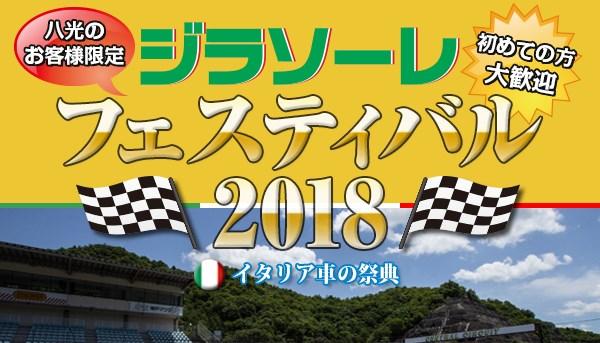 ジラソーレ フェスティバル2018