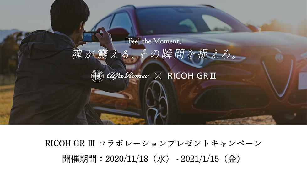 RICOH GR Ⅲ コラボレーションプレゼントキャンペーン