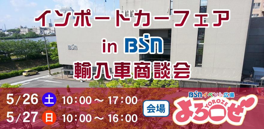 インポートカーフェア in BSN