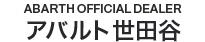ABARTH OFFICIAL DEALER アバルト 世田谷