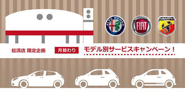 松濤6月の特別キャンペーンのお知らせ