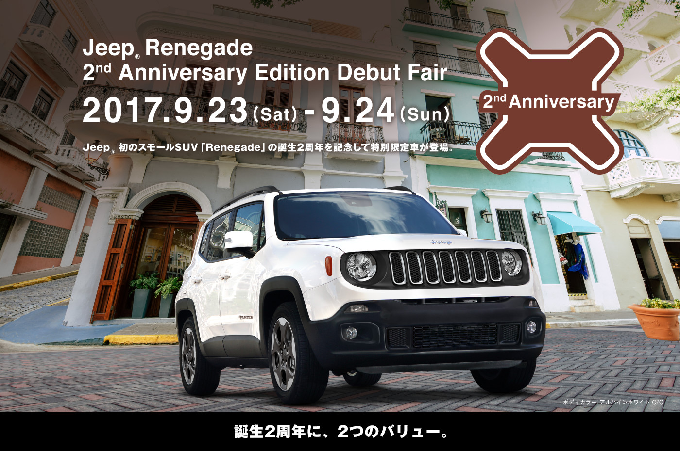 Jeep®Renegade  2nd  Anniversary Edition デビューフェア開催!