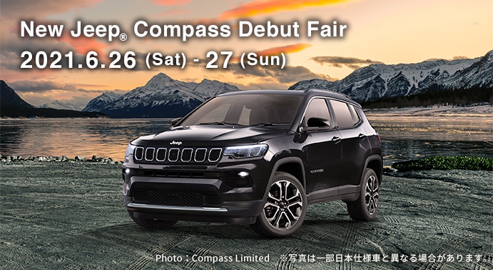New Jeep Compass Debut Fair 全国統一フェア 6月26 - 27日開催