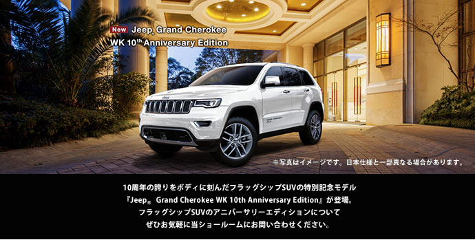 限定車『Grand Cherokee 10th Anniversary Edition』登場