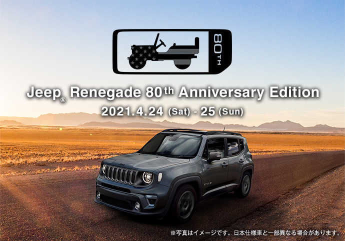 Jeep Renegade 80th Anniversary Edition 全国統一フェア 4月24 - 25日開催