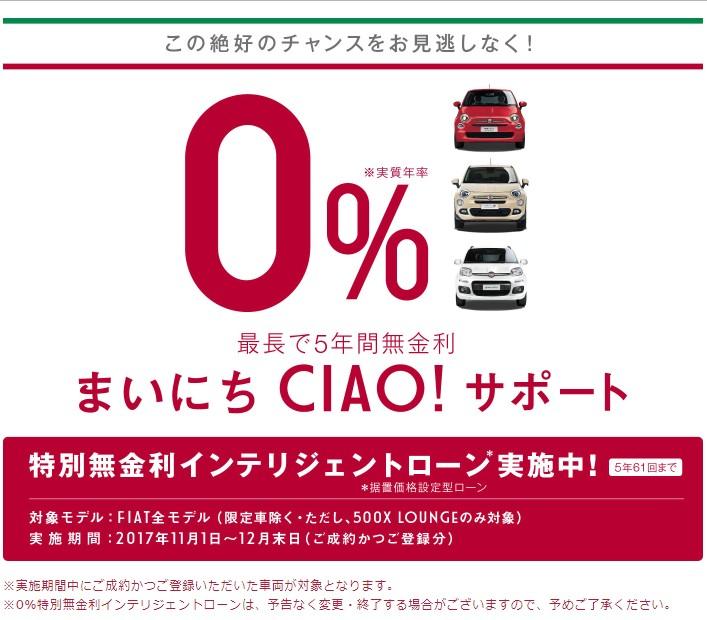 0%無金利は今月末まで!FIATファミリーをお得にGETするなら今がチャンス!