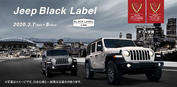 Jeep Black Label フェア 開催