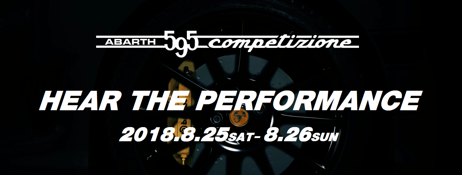 HEAR THE PERFORMANCE フェア