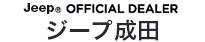 Jeep OFFICIAL DEALER ジープ 成田