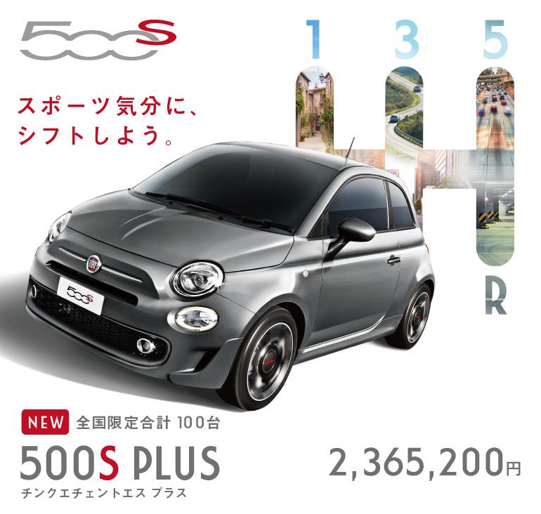 限定車「500S PLUS」登場