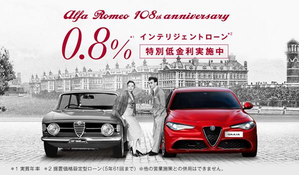 Alfa Romeo 108周年記念 0.8%インテリジェントローン
