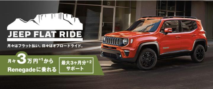 5年間月々定額支払いで、安心&スマートなカーリースプラン「Jeep Flat Ride」