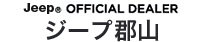 Jeep OFFICIAL DEALER ジープ 郡山