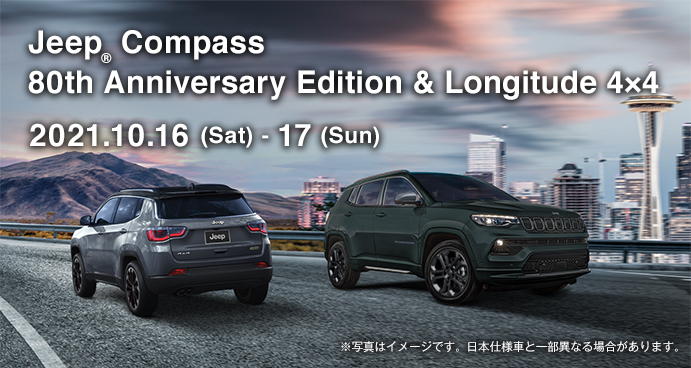 Jeep Compass 80th Anniversary Edition & Longitude 4×4 全国統一フェア 10月16-17日開催