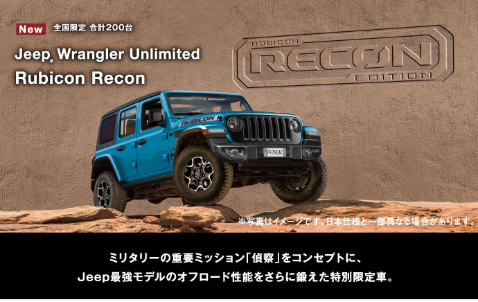 Jeep Wrangler Unlimited Rubicon Recon 登場