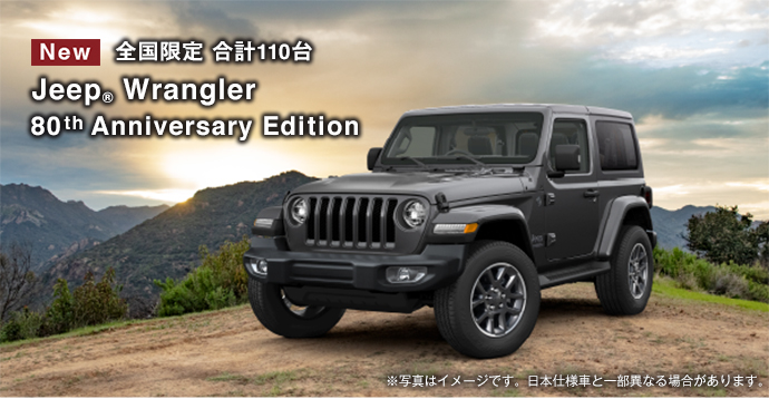 限定車『Wrangler 80th Anniversary Edition』登場