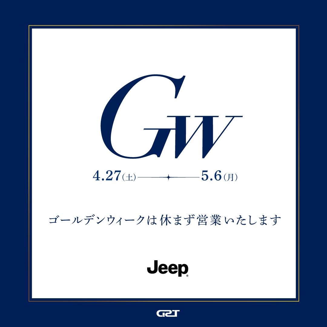 GW営業のお知らせ。