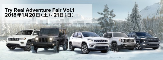 Jeep® Try Real Adventure Fair Vol.1