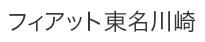 FIAT OFFICIAL DEALER フィアット 東名川崎