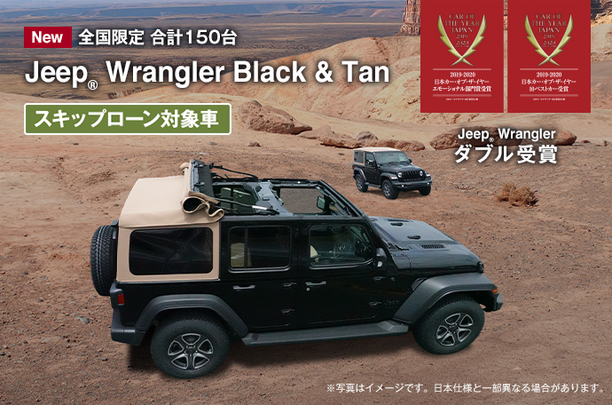 Jeep® Wrangler Black&Tan 登場