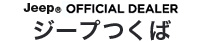 Jeep OFFICIAL DEALER ジープ つくば