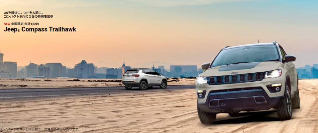 Jeep Compass TrailHawk 展示中です★