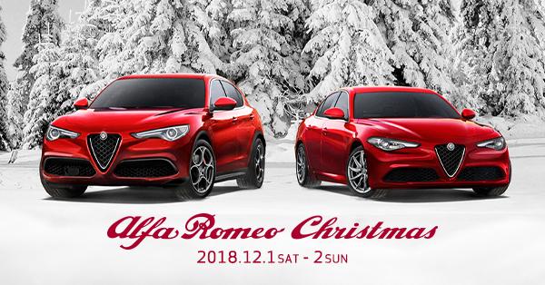 Alfa Romeo クリスマスフェアのご案内