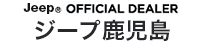 Jeep OFFICIAL DEALER ジープ 鹿児島