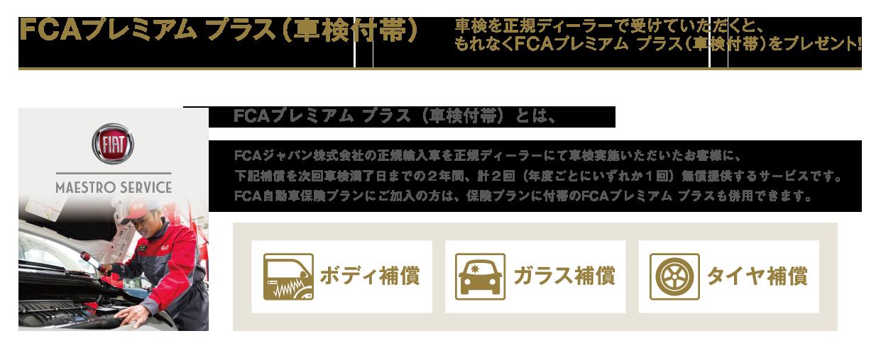 FCAプレミアム プラス(車検付帯)