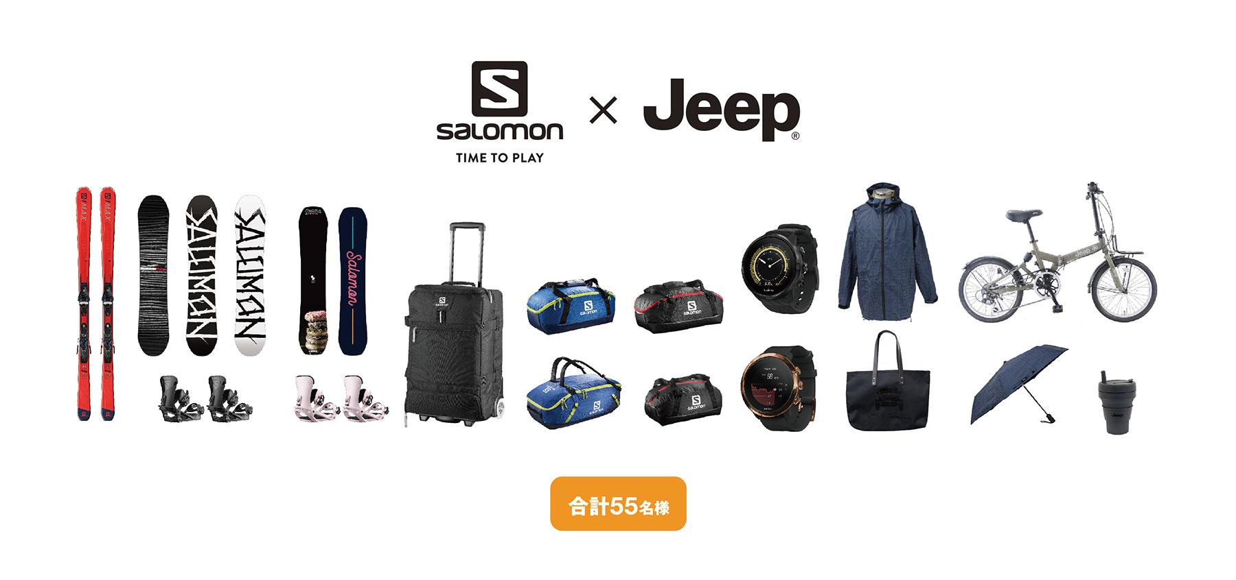 Salomon × Jeep ウインターキャンペーン