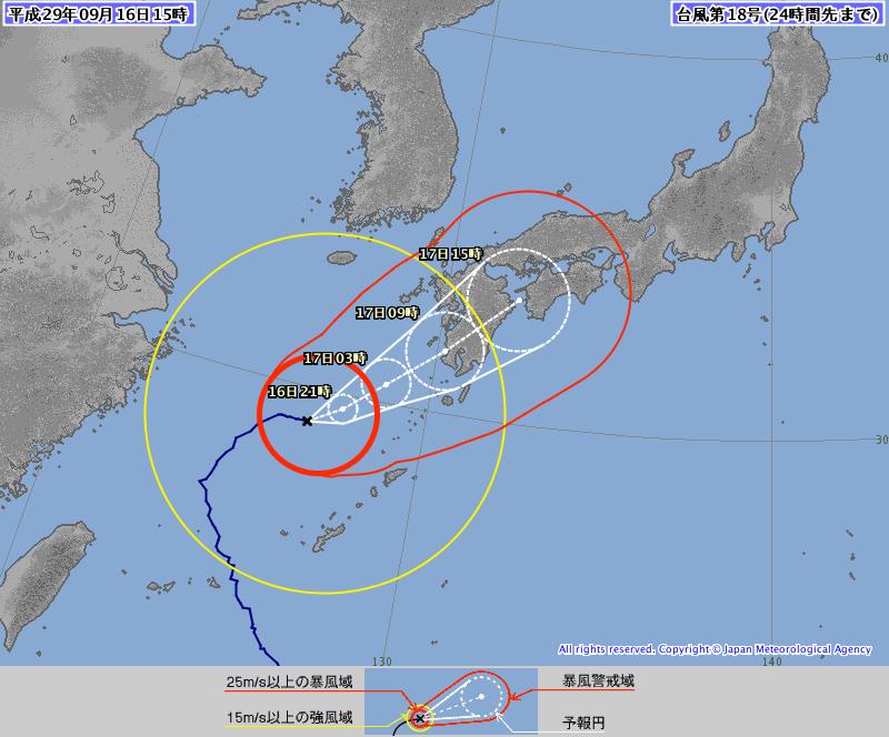 台風18号に伴う休業のお知らせ