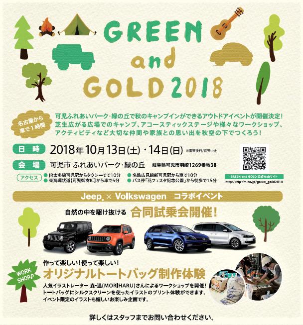 【GREEN and GOLD 2018】イベント開催のお知らせ