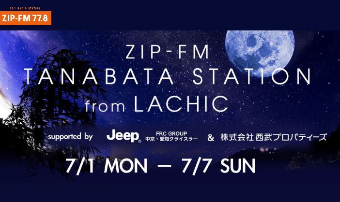 イベントのご案内【ZIP-FM TANABATA STATION from LACHIC】