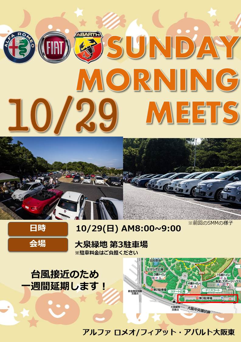 Sunday Morning Meets in 大泉緑地